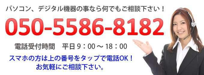 横浜市の出張パソコン修理屋さんお問い合わせ