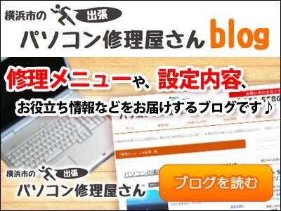 横浜市の出張パソコン修理屋さん ブログ