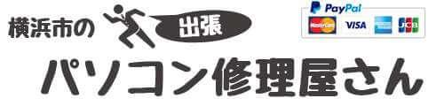 横浜市の出張パソコン修理屋さん|横浜のPC格安修理はこちら