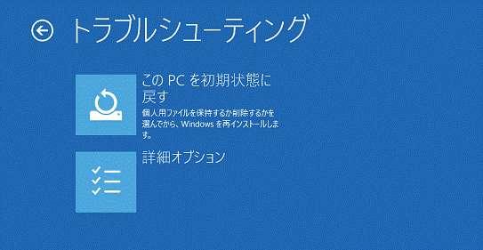 windows10トラブルシューティング