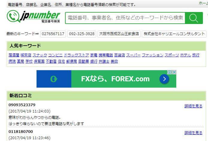 日本、電話番号検索