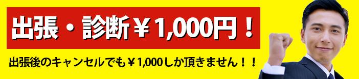 横浜市内出張1000円