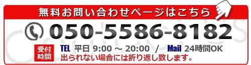 横浜市の出張パソコン修理屋さんへのお問い合わせ