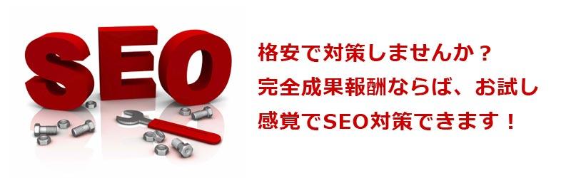 SEO対策を成果報酬で|横浜市の出張パソコン修理屋さん